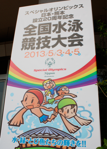SON熊本1-2