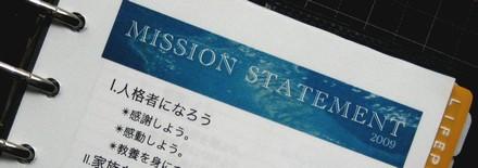 ミッションステートメント