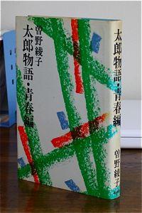 太郎物語・青春編
