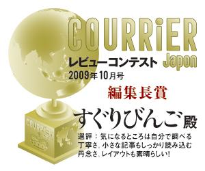 クーリエ・ジャポン レビューコンテスト 第1回【編集長賞】