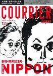 COURRiER Japon DECEMBER 2009