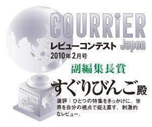 クーリエ・ジャポン レビューコンテスト 第5回【副編集長賞】