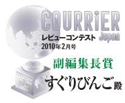 クーリエ・ジャポン副編集長賞1