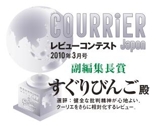 クーリエ・ジャポン レビューコンテスト 第6回【副編集長賞】