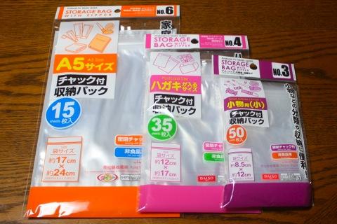 ダイソージッパー袋(チャック袋)3サイズ