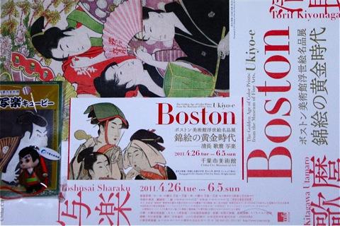 千葉市美術館 ボストン美術館浮世絵名品展 錦絵の黄金時代―清長、歌麿、写楽