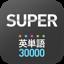 SUPER英単語30000