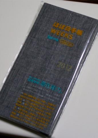 20120206_842039