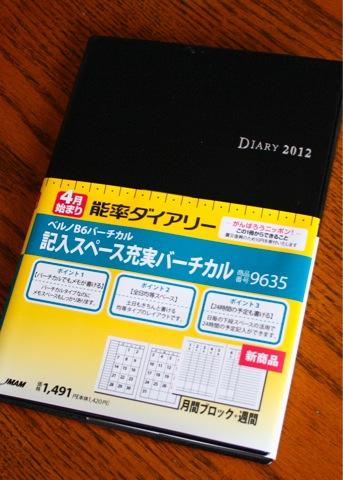 20120305_849240