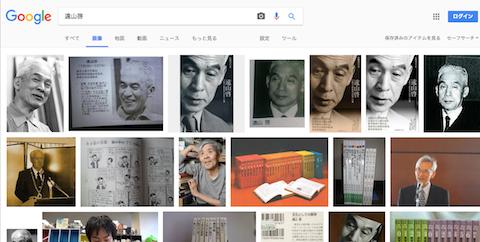遠山啓画像検索画面