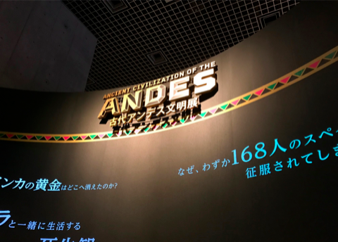 古代アンデス文明展入口