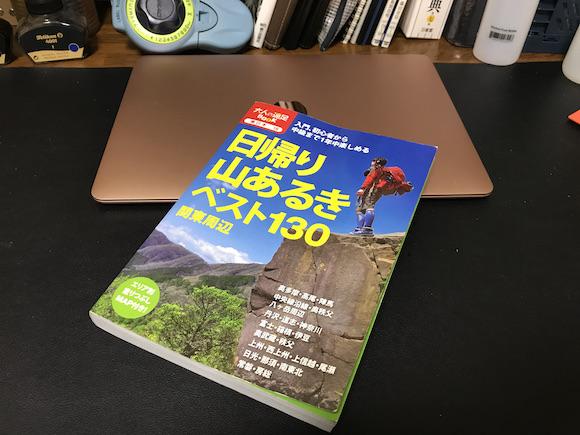 日帰り山あるきベスト130 関東周辺 / JTBパブリッシング