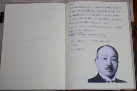 読書ノート著者写真6