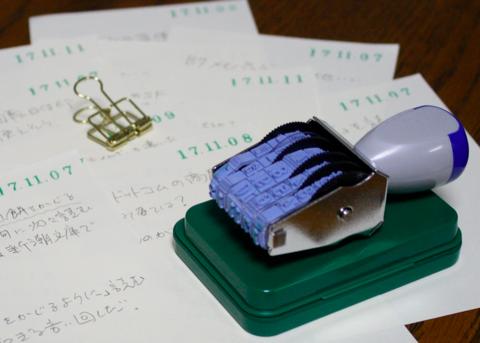 ダイソー回転日付印の使い方