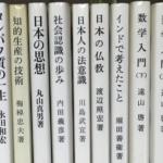 日本を知るための岩波新書5冊