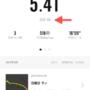 Nike+で距離表示をマイルからキロメートルに変える方法