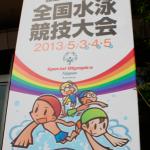 special olympics kumamoto