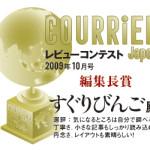 COURRiER Japon レビューコンテスト編集長賞