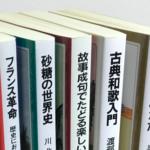 岩波ジュニア新書5冊