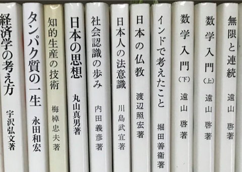 日本人(わたしたち)を知るための岩波新書青版5冊 - すぐびん